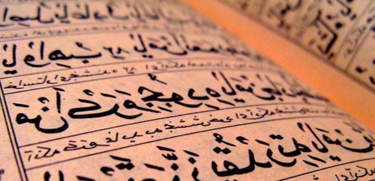 Как можно записаться на курсы арабского языка